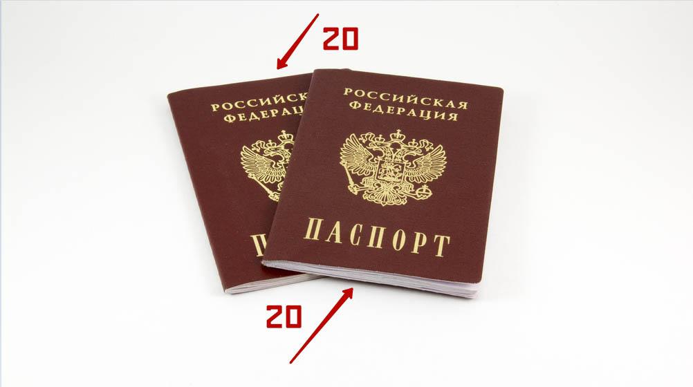 Замена паспорта в 20 лет, как и какие нужны документы при замене паспорта в 20 лет в МФЦ