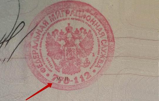 Где в паспорте указан код подразделения